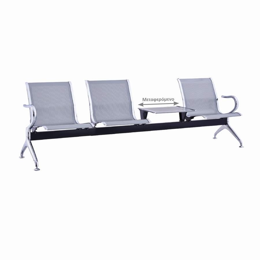 Καθίσματα αναμονής γκρι-τραπεζάκι