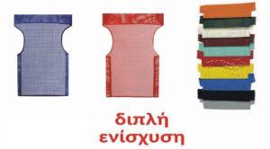 ΑΝΤΑΛΛΑΚΤΙΚΑ-ΣΚΗΝΟΘΕΤΗ-ΔΙΑΤΡΗΤΑ PVC TEXTLINE